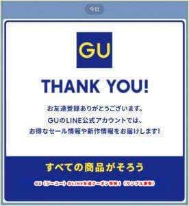 GU(ジーユー)のLINE友達クーポン情報!(サンプル画像)