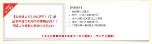 ぐるなび掲載の磯丸水産クーポン情報!(サンプル画像)