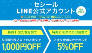 セシールのLINE ID連携クーポン情報!(5%OFF・サンプル画像)