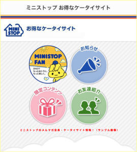 ミニストップのメルマガ会員・ケータイサイト情報!(サンプル画像)