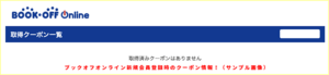 ブックオフオンラインのクーポンページ情報!(サンプル画像)