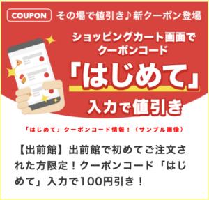 「はじめて」クーポンコード情報!(サンプル画像)