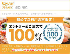 楽天デリバリーの初回注文限定クーポン情報!(サンプル画像)