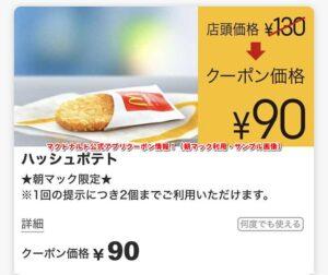 マクドナルド公式アプリクーポン情報!【ハッシュポテト】(朝マック利用・サンプル画像)