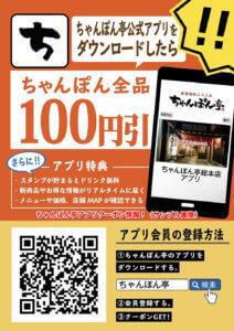 ちゃんぽん亭アプリクーポン情報!(サンプル画像)