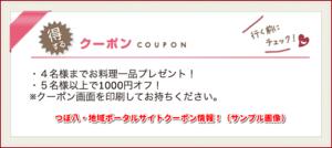 つぼ八・地域ポータルサイトクーポン情報!(サンプル画像)
