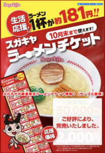 http://www.sugakico.co.jp/campaign/2020ramenticket/