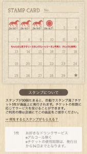 ちゃんぽん亭アプリ・スタンプカードクーポン情報!(サンプル画像)