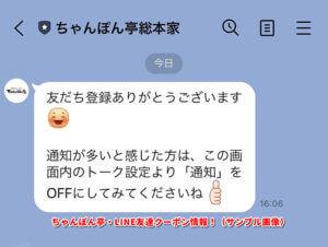 ちゃんぽん亭・LINE友達クーポン情報!(サンプル画像)
