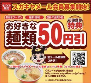 50円割引!スガキヤメール会員クーポン情報(モバイル限定)