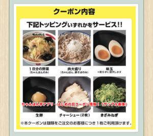 ちゃんぽん亭アプリ・はじめの日クーポン情報!(サンプル画像)