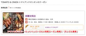 トマト&オニオン・ホットペッパーグルメ掲載クーポン情報!(サンプル画像)