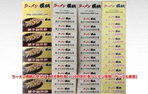 ラーメン横綱で使える!餃子無料券・100円割引券クーポン情報(サンプル画像)