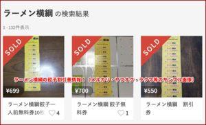ラーメン横綱の餃子割引券情報!(メルカリ・ヤフオク・ラクマ等のサンプル画像)