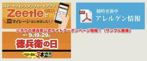 にぎりの徳兵衛公式サイトクーポンページ情報!(サンプル画像)