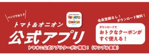トマオニ公式アプリクーポン情報!(サンプル画像)