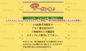 トマト&オニオン・メルマガクーポン情報!(鹿児島姶良店限定・サンプル画像)
