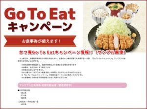 かつ庵Go To Eatキャンペーン情報!(サンプル画像)