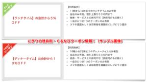 にぎりの徳兵衛・ぐるなびクーポン情報!(サンプル画像)