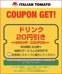イタリアントマト公式アプリ限定!ガチャクーポン情報!(ドリンク20円引き・サンプル画像)