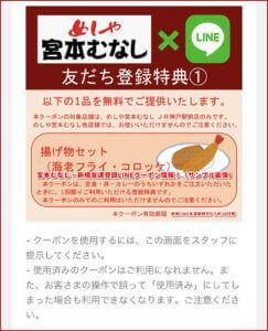 宮本むなし・新規友達登録LINEクーポン情報!(サンプル画像)