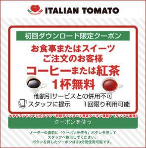 イタリアントマト公式アプリ・初回ダウンロード限定クーポン情報!(サンプル画像)