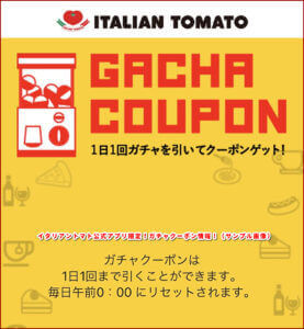 イタリアントマト公式アプリ限定!ガチャクーポン情報!(サンプル画像)