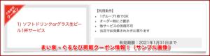 まい泉・ぐるなび掲載クーポン情報!(サンプル画像)