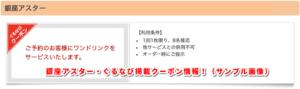 銀座アスター・ぐるなび掲載クーポン情報!(サンプル画像)