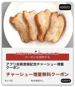 味千拉麺アプリクーポン情報!(サンプル画像)1