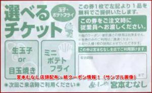 宮本むなし店頭配布・紙クーポン情報!(サンプル画像)