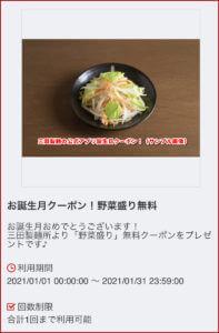 三田製麺の公式アプリ誕生日クーポン!(サンプル画像)