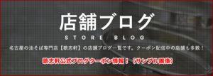 歌志軒公式ブログクーポン情報!(サンプル画像)