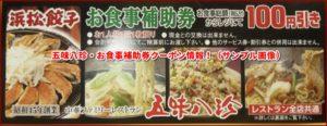 五味八珍・お食事補助券クーポン情報!(サンプル画像)