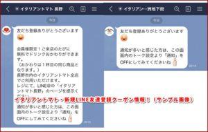 イタリアントマト・新規LINE友達登録クーポン情報!(サンプル画像)