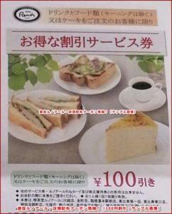 銀座ルノアール・店頭配布クーポン情報!(サンプル画像)