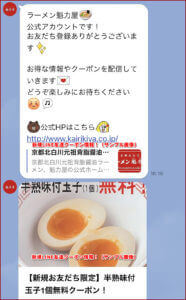 魁力屋・新規LINE友達クーポン情報!(サンプル画像)