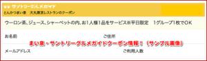 まい泉・サントリーグルメガイドクーポン情報!(サンプル画像)