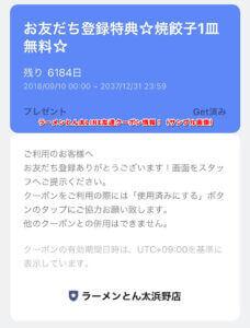ラーメンとん太LINE友達クーポン情報!(サンプル画像)