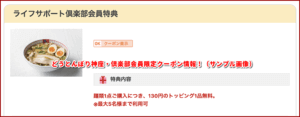 どうとんぼり神座・倶楽部会員限定クーポン情報!(サンプル画像)