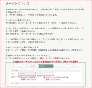 アフタヌーンティー・メルマガ会員クーポン情報!(クーポン情報・サンプル画像)