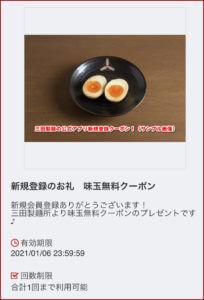 三田製麺の公式アプリ新規登録クーポン!(サンプル画像)