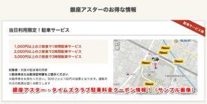 銀座アスター・タイムズクラブ駐車料金クーポン情報!(サンプル画像)