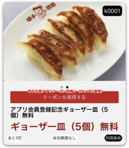 味千拉麺アプリクーポン情報!(サンプル画像)2