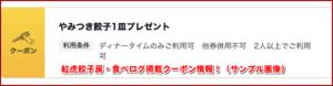 紅虎餃子房・食べログ掲載クーポン情報!(サンプル画像)