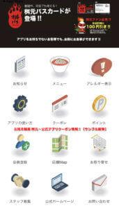 元祖辛麺屋 桝元・公式アプリクーポン情報!【サンプル画像】