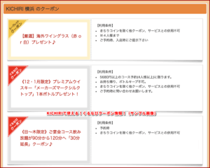 KICHIRIで使える!ぐるなびクーポン情報!(サンプル画像)