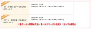 8番ラーメン駅西本町店・食べログクーポン情報!(サンプル画像)