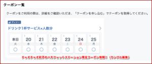 チャオチャオ餃子のベネフィットステーション限定クーポン情報!(サンプル画像)
