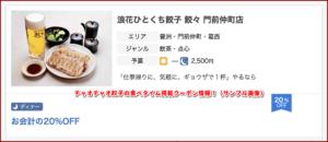 チャオチャオ餃子の食べタイム掲載クーポン情報!(サンプル画像)